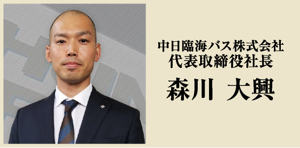 中日臨海バス株式会社 代表取締役社長 森川 道博